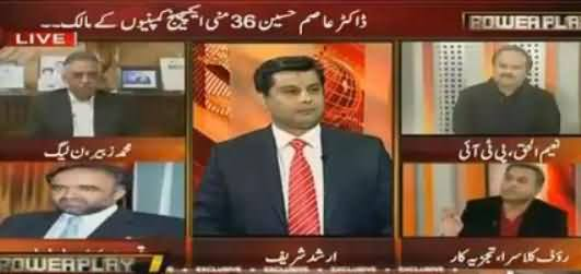 Power Play (Imran Khan's Criticism on Prime Minister) – 9th January 2016