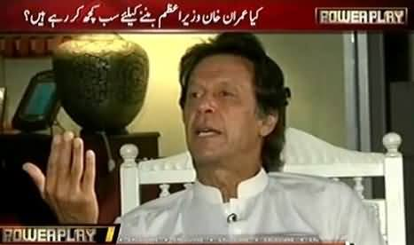 Power Play (Imran Khan's Exclusive Interview) - 9th September 2016