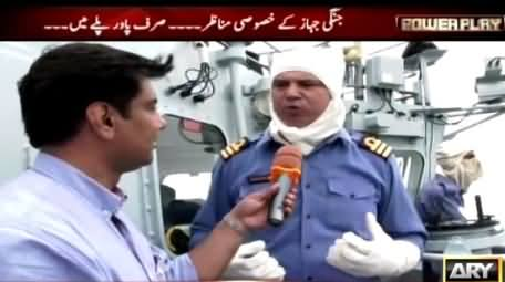 Power Play (Jangi Jahazon Ke Khasosi Manazir) – 4th September 2015