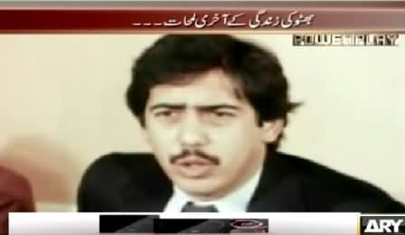 Power Play (Last Moments of Bhutto's Life) – 4th April 2015
