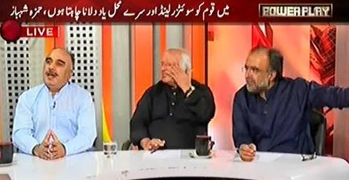 Power Play (Nawaz Sharif Aur Zardari Eid Mulk Se Bahir Karein Ge) – 3rd July 2016