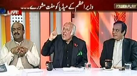 Power Play (Nawaz Sharif Ke Media Ko Muft Mashwarey) - 14th February 2015