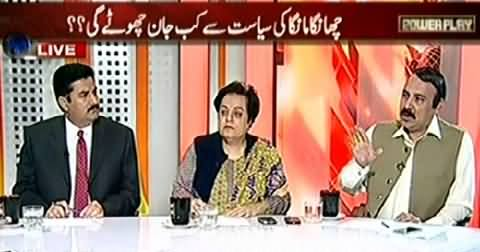 Power Play 28th February 2015 Pakistan Mein Changa Maanga Ki Siasat