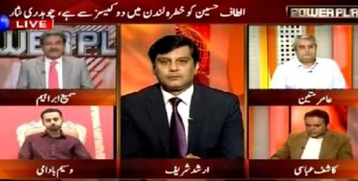 Power Play PART-1 (Altaf Hussain Defaming Pakistan - Chaudhry Nisar) – 2nd August 2015