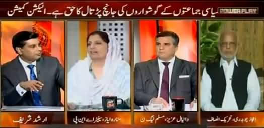 Power Play (PTI Funding Par Faisala Aa Gaya) – 24th October 2015