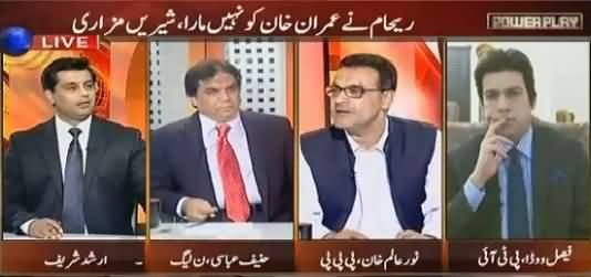 Power Play (Imran Khan's Personal Life & PTI) – 6th November 2015