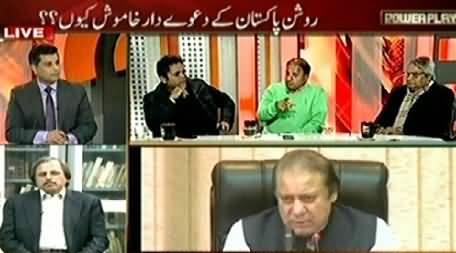 Power Play (Roshan Pakistan Ke Dawey Kahan Gaye?) - 18th January 2015