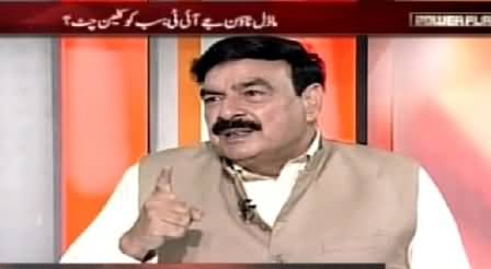 Power Play (Sheikh Rasheed Ahmed Special Interview) – 22nd May 2015