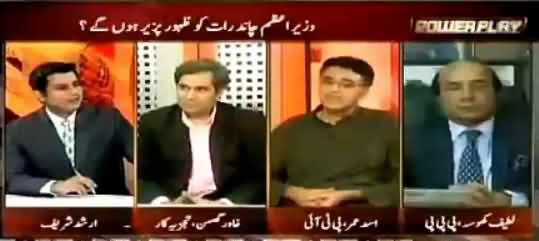 Power Play (When Prime Minister Will Come Back) - 1st July 2016