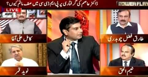 Power Play (Why PMDC Gave Statement Against Rangers?) – 28th August 2015