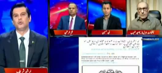 Power Play (Will Taliban Make Coalation Govt) - 19th August 2021