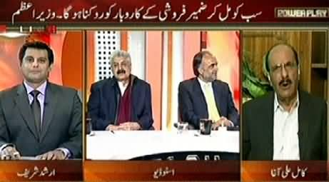 Power Play (Zameer Faroshi Ka Karobar Rokna Hoga - PM) – 27th February 2015