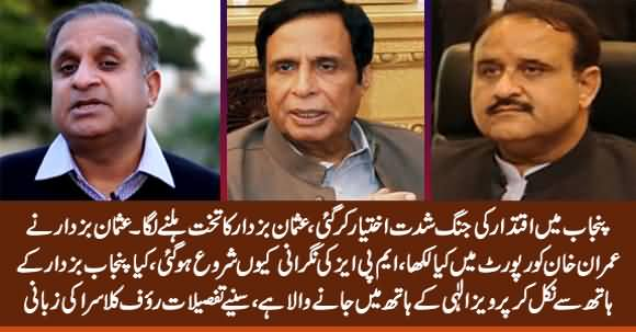Power Struggle in Punjab Between Usman Buzdar & Pervez Elahi - Rauf Klasra's Vlog