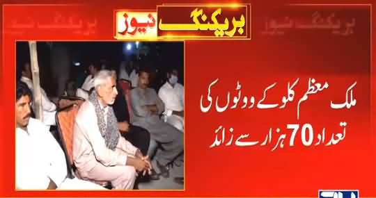 PP-84 Khushab By-Election: PMLN's Candidate Wins The Seat