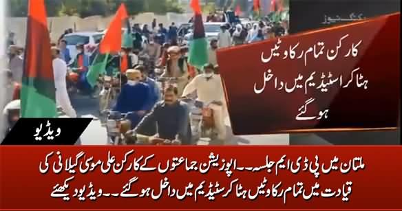 PPP Ali Musa Gillani Breaking Hurdles Leads PDM Rally into Multan Stadium