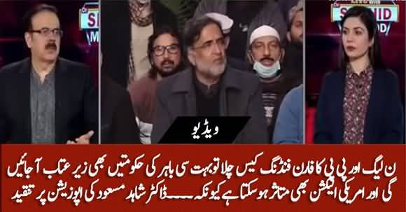 PPP And PML-N's Funding Case Will Put Some Foreign Govts In Deep Trouble - Dr Shahid Masood