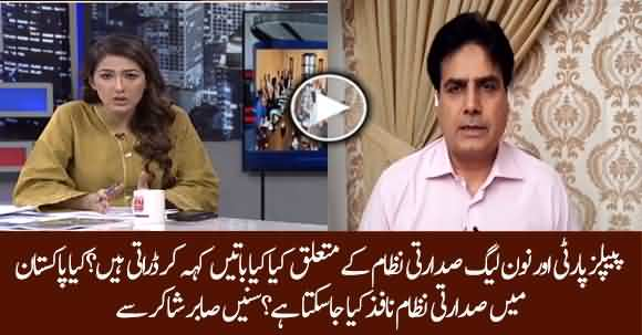 Why PMLN, PPP Are Afraid of Presidential System? Can Pakistan Adopt Presidential System? Sabir Shakir's Analysis