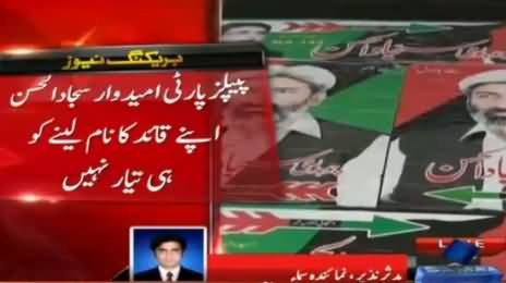 PPP Candidate Kicked Out Zardari From His Election Campaign to Win Election