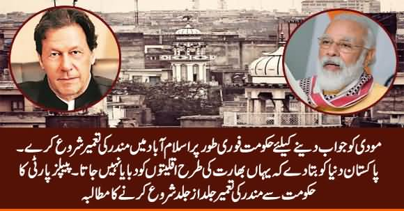 PPP Demands Govt To Start Hindu Temple Construction in Islamabad