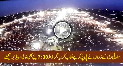 PPP Failed to Fill The Ground Even at 7:30 PM, Samaa News Aerial View