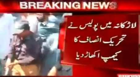 PPP Fear Exposed: Larkana Police Attakced PTI Ladies Wing Registration Camp