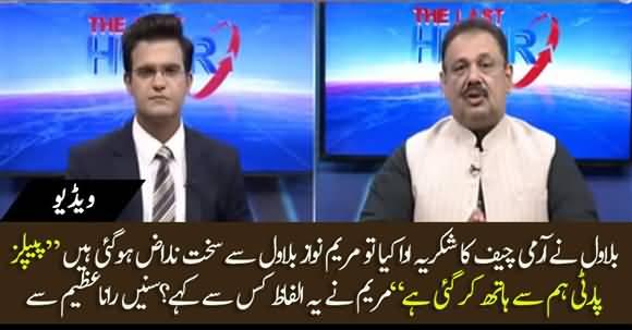 PPP Ham Se Hath Kar Gai Hai - To Whom These Words Maryam Nawaz Said To? Rana Azeem Reveals