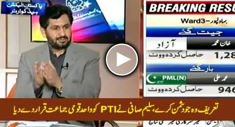PPP is Shrinking to Sindh, PMLN Shrinking to Punjab, But PTI Emerging As National Party - Saleem Safi