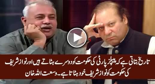 PPP Ki Hakumat Ko Dosre Hatate Hain, Jabke Nawaz Hakumat Ko Nawaz Sharif Hatata Hai - Wusatullah Khan