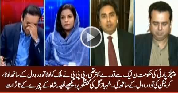 PPP Ki Hakumat Ne Mulk Ko Dard e Dil Se Loot - Shahbaz Gill Takes Class of PPP & PMLN