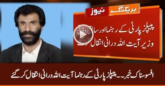 PPP Leader Ayat Ullah Durrani Passed Away