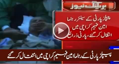 PPP Leader Makhdoom Amin Fahim Passed Away in Karachi