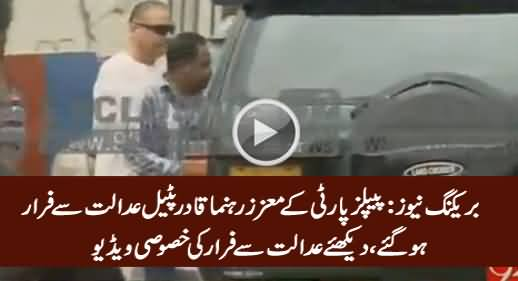 PPP Leader Qadil Patel Ran Away From Court, Watch Exclusive Video
