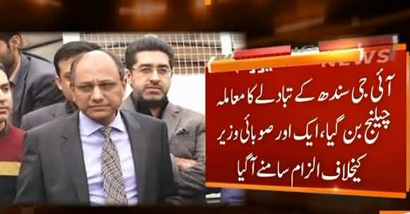 PPP Leader Saeed Ghani And His Brothers Have Relations With Criminals - SSP Dr. Rizwan Claims