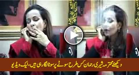 PPP Leader Sherry Rehman Smoking Like A Drug Addict, Leaked Video