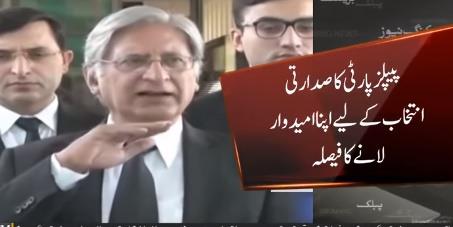 PPP Nominates Aitzaz Ahsan For President of Pakistan