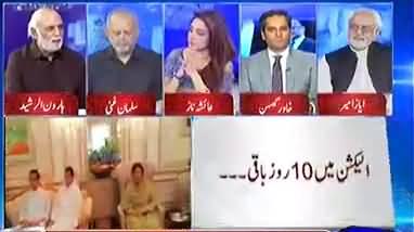 PPP, PMLN, Fazal-ur-Rehman aur Mahmood Achakzai oposition Main Ho Gay - Haroon-ur-Rasheed Predicts