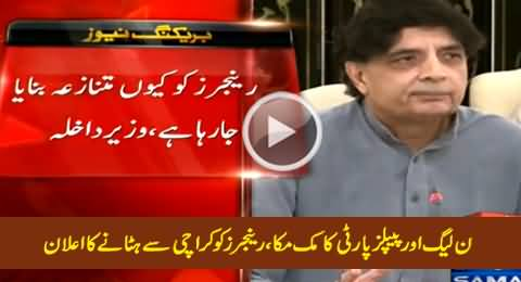 PPP + PMLN Muk Muka: Chaudhry Nisar Announces To Withdraw Rangers From Karachi