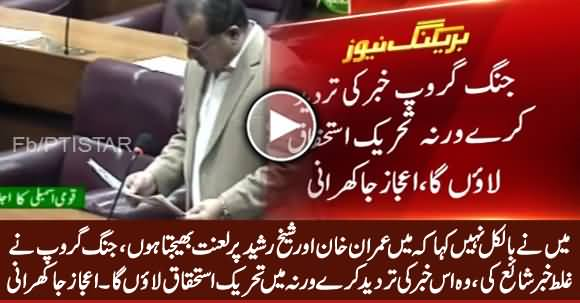 PPP's Ijaz Jakhrani Angry on Jang Group For Publishing Fake News on His Name