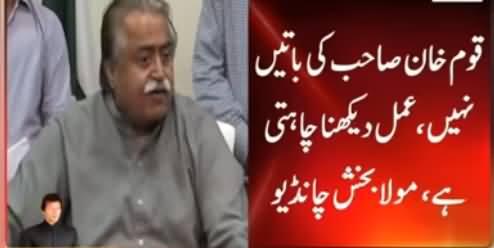 PPP's Maula Bakhsh Chandio Response on PM Imran Khan's Speech