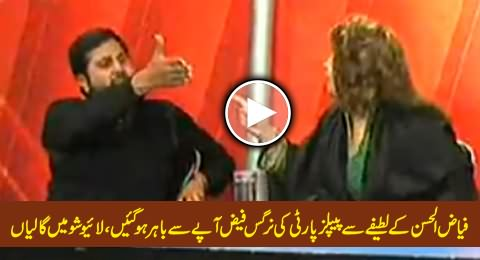 PPP's Nargis Faiz Loses Her Control on A Joke by Fayaz ul Hassan Chohan, Starts Abusing in Live Show