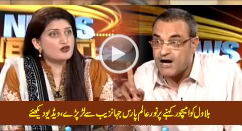 PPP's Noor Alam Gets Angry on Paras Jahanzeb For Saying Bilawal Is Immature