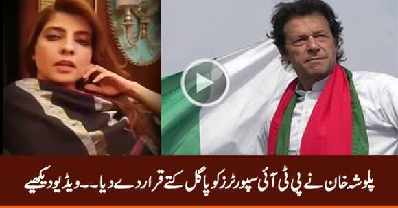 PPP's Palwasha Khan Calls PTI Supporters