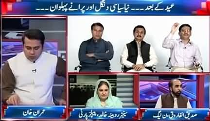PPP's Robina Khalid Gets Angry on Anchor Imran Khan in Live Show