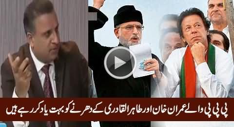 PPP Wale Imran Khan Aur Tahir-ul-Qadri Ke Dharne Ko Bohat Yaad Kar Rahe Hain - Rauf Klasra