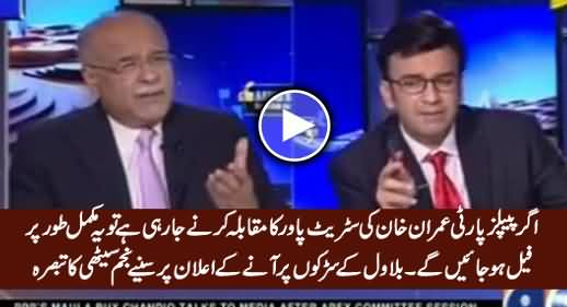 PPP Will Fail If They Try to Compete With Imran Khan's Street Power - Najam Sethi
