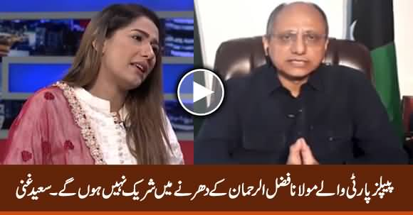 PPP Won't Be A Part of Maulana's Azadi March - Saeed Ghani