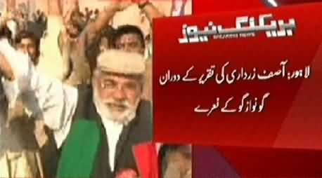 PPP Workers Chanting Go Nawaz Go During Asif Zardari's Speech on PPP Youm e Tasees