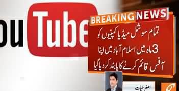 Preparations To Ban Social Media: Registration Compulsory For All Social Media Platforms
