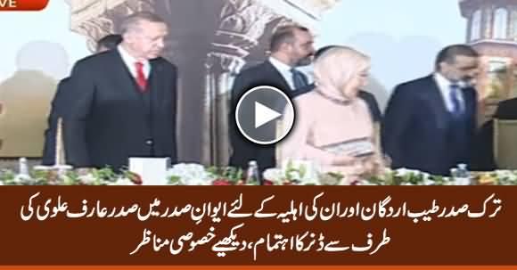 President Arif Alvi Hosts Dinner for Turkish President Tayyip Erdogan At President House