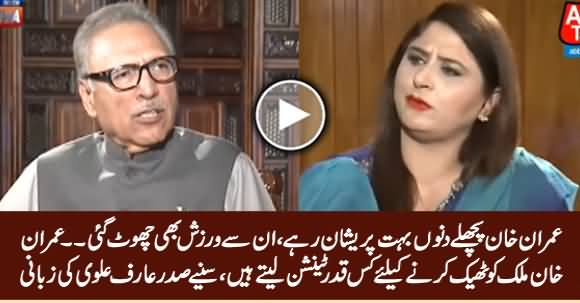 President Arif Alvi Tells How Imran Khan Is Tensed Due To The Issues of Pakistan